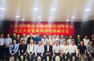 长方集团康铭盛科技董事长李迪初被推选为离网照明专委会主任 面板线